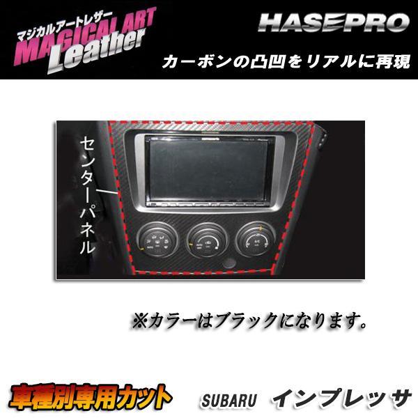 ハセプロ/HASEPRO マジカルアートレザー センターパネル スバル インプレッサ WRX-STi GDB H16.6〜H19.5 カーボン調シート ブラック LC-CPS2