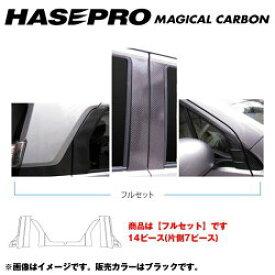ハセプロ マジカルカーボン ブラック ピラーセット フルセット N-WGN/N-WGNカスタム JH1 年式:2013.11〜 CPH-F58