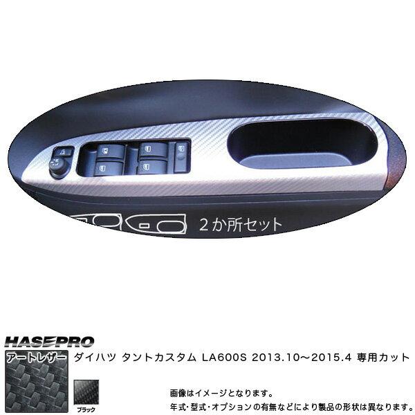 ハセプロ/HASEPRO マジカルアートレザー ドアスイッチパネル ダイハツ タントカスタム LA600S H25.10〜 カーボン調シート ブラック LC-DPD4