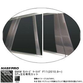 ハセプロ/HASEPRO マジカルカーボン ピラー スタンダードセット ノーマルカット BMW 5シリーズ F11 ツーリング H22.09〜 カーボンシート ブラック CPB-27