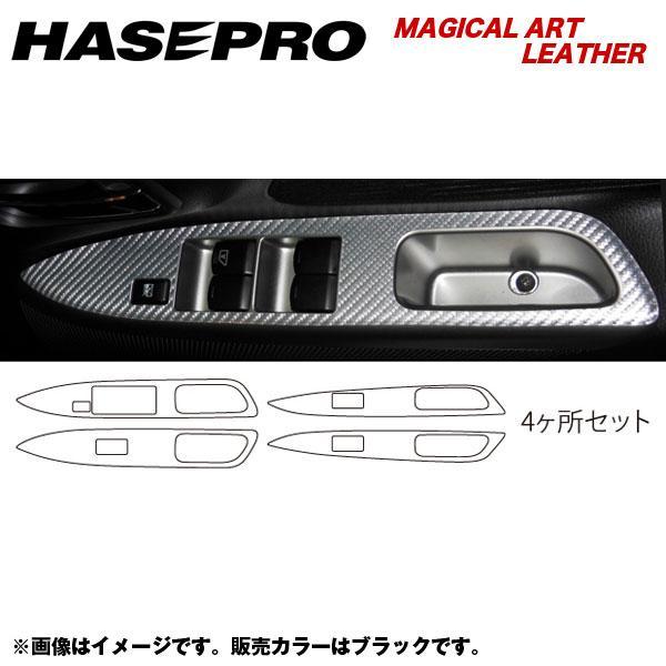 ハセプロ/HASEPRO マジカルアートレザー ドアスイッチパネル 日産 デイズ ハイウェイスター B21W H25.6〜 カーボン調シート ブラック LC-DPN11