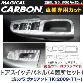 ハセプロ/HASEPRO マジカルカーボン ドアスイッチパネル 4ヶ所セット VW ゴルフ5 ヴァリアント 1K H21.11〜 本カーボン仕様 ブラック CDPV-1