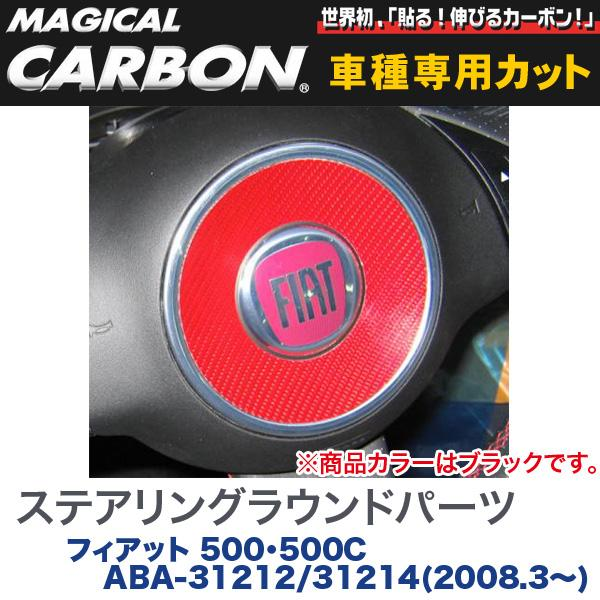 ハセプロ/HASEPRO マジカルカーボン ステアリングラウンドパーツ FIAT フィアット500/500C ABA-31212/31214 H20.3〜 本カーボン仕様 ブラック CSRF