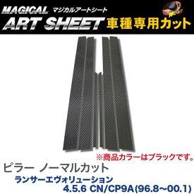 ハセプロ/HASEPRO マジカルアートシート ピラー スタンダードセット ノーマルカット 三菱 ランサーエヴォリューション4.5.6 CN/CP9A H8.8〜H12.1 カーボン調シート ブラック MS-PM63