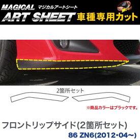 ハセプロ/HASEPRO マジカルアートシート フロントリップサイド 2ヶ所セット トヨタ 86 ZN6 H24.04〜 カーボン調シート ブラック MS-FRST1