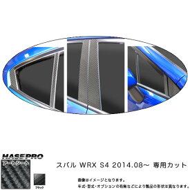 ハセプロ/HASEPRO マジカルアートシート ピラー スタンダードセット ノーマルカット スバル WRX S4 H26.08〜 カーボン調シート ブラック MS-PS23