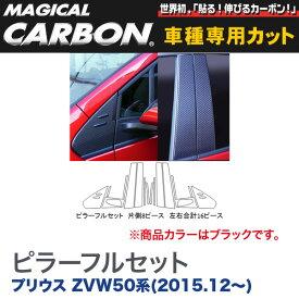 ハセプロ/HASEPRO マジカルカーボン ピラー フルセット ノーマルカット プリウス ZVW50系 H27.12〜 カーボンシート ブラック CPT-F82