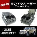 巧工房:60 70 80 ランドクルーザー ランクル 専用 アームレスト コンソールボックス ブラック 収納 小物入れ 日本製/BRA-1