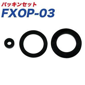 大自工業/Meltec:ガソリン携行缶 パッキンセット 補修パーツ オプションパーツ/FXOP-03