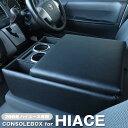 送料無料 ハイエース 200系 DX レジアスエース 1〜5型 専用 アームレスト コンソールボックス 収納 小物入れ 日本製 …
