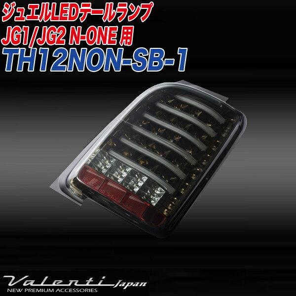 ヴァレンティ/Valenti:ジュエルLED テールランプ JG1/JG2 N-ONE シリーズ用 ライトスモーク/ブラッククローム/TH12NON-SB-1