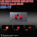 ヴァレンティ/Valenti:LED リアバンパー リフレクター トヨタ タイプ3用 iQ/ノア/ヴォクシー/シエンタ/パッソセッテ/…