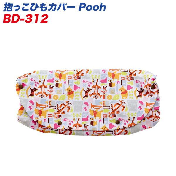 ナポレックス/NAPOLEX ディズニー/Disney くまのプーさん 抱っこひも 抱っこ紐 カバー ウエストバッグ 収納 BD-312