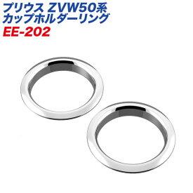 星光産業:ZVW50系 プリウス 専用 50プリウス カップホルダー リング シルバーメッキ/EE-202
