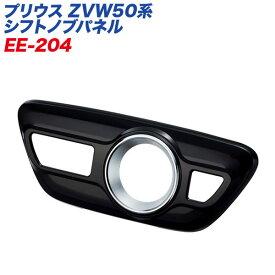 星光産業:ZVW50系 プリウス 専用 50プリウス シフトノブ パネル ブラック 光沢/EE-204