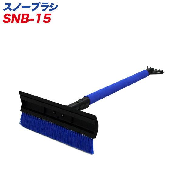 大自工業/Meltec:スノーブラシ スクレーパー付き 雪下ろし 霜取り 除雪 5段階伸縮式885mm〜1455mm 幅広ヘッド350mm/SNB-15