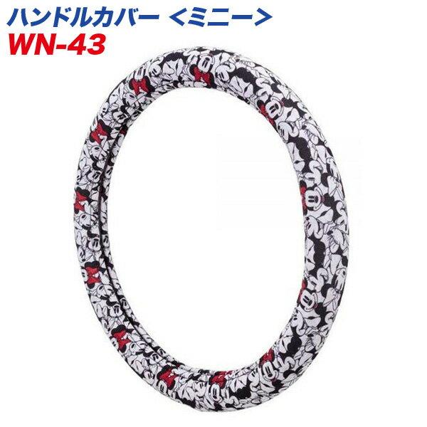ナポレックス/NAPOLEX ディズニー/Disney ミニー ハンドルカバー Sサイズ 対応:36.5〜37.9cm WN-43