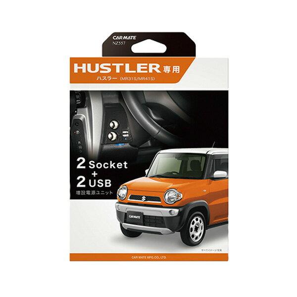 カーメイト:スズキ ハスラー/マツダ フレアクロスオーバー 専用 増設電源ユニット カーソケット×2口 7A USB×2ポート 2.4A/NZ557