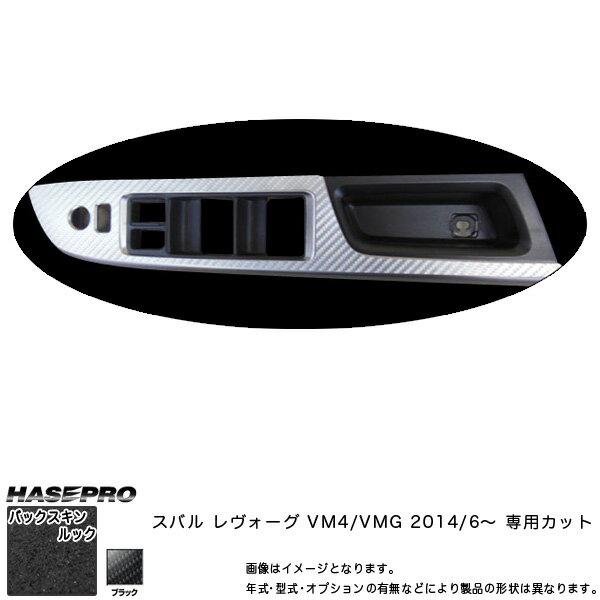 ハセプロ/HASEPRO マジカルアートレザー バックスキンルックNEO ドアスイッチパネル スバル レヴォーグ VM4/VMG H26.6〜 レザー調シート ブラック LCBS-DPS9