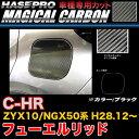 ハセプロ CFT-39 C-HR ZYX10/NGX50系 H28.12〜 マジカルカーボン フューエルリッド ブラック カーボンシート