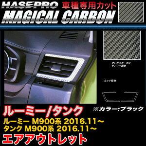 ハセプロ/HASEPRO マジカルカーボン エアアウトレット エアコン吹き出し口 トヨタ ルーミー/タンク M900系 H28.11〜 本カーボン仕様 ブラック CAOT-21