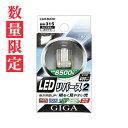数量限定 LED バックランプ S25S 400lm 6500K 車検対応 ハイブリッド車対応 アイドリングストップ車対応 BW315