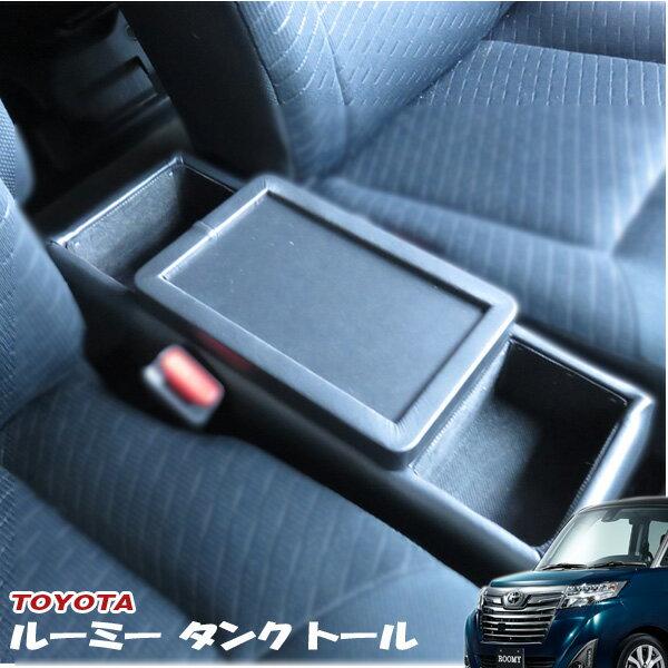 巧工房 トヨタ ルーミー/タンク 専用コンソールボックス ダイハツ トール スバル ジャスティ 収納 小物入れ 日本製/BRC-1