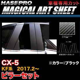 ハセプロ/HASEPRO マジカルアートシート ピラー スタンダードセット ノーマルカット マツダ CX-5 KF系 H29.2〜 カーボン調シート ブラック MS-PMA33