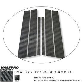 ハセプロ/HASEPRO マジカルアートシート ピラー スタンダードセット ノーマルカット BMW 1シリーズ E87 H16.10〜 カーボン調シート ブラック MS-PB19