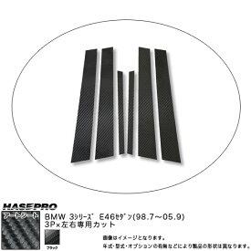 ハセプロ/HASEPRO マジカルアートシート ピラー スタンダードセット ノーマルカット BMW 3シリーズ E46セダン H10.7〜H17.9 カーボン調シート ブラック MS-PB2