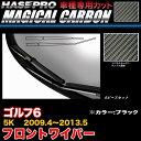 ハセプロ/HASEPRO マジカルカーボン フロントワイパー VW ゴルフ6 5K H21.4〜H25.5 本カーボン仕様 ブラック CFWAV-1