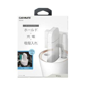 カーメイト/CARMATE:iQOS専用スタンド ホワイト 車 アイコス 充電 吸殻入れ 2.4Plus対応/DZ430