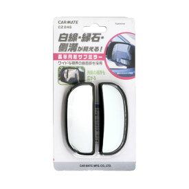 カーメイト:サブミラー 長半円形 補助ミラー 縁石・白線の確認 ドアミラーに CZ245