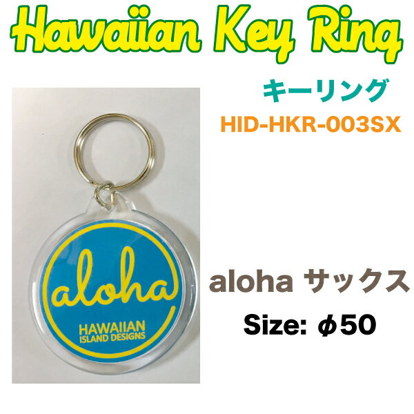 ハワイアン キーリング Aloha アロハ キーホルダー サックス φ50mm 日用雑貨 車 ハワイ USA アメリカ USDM/HID-HKR-003SX
