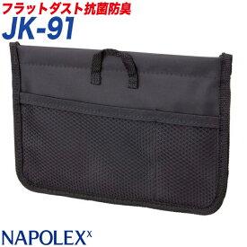 ナポレックス/NAPOLEX:ゴミ箱 ごみ箱 超薄型 フラットダスト抗菌防臭 粘着シート付フック取付 JK-91