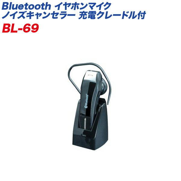 カシムラ/kashimura Bluetooth ワイヤレスヘッドセット ハンズフリー イヤホンマイク ノイズキャンセラー 充電クレードル付 iPhone/Siri対応 BL-69