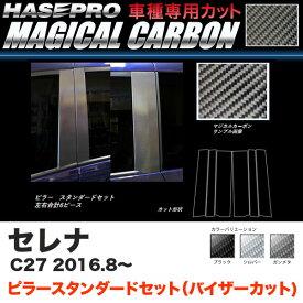 ハセプロ セレナ C27 H28.8〜 マジカルカーボン ピラー スタンダード(バイザーカット) カーボンシート ブラック ガンメタ シルバー 全3色