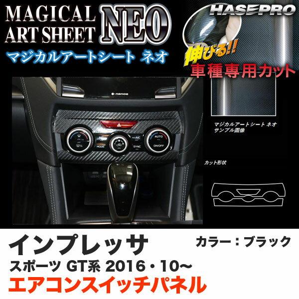 ハセプロ/HASEPRO マジカルアートシートNEO エアコンスイッチパネル スバル インプレッサスポーツ GT系 H28.10〜 カーボン調シート ブラック MSN-ASPS3