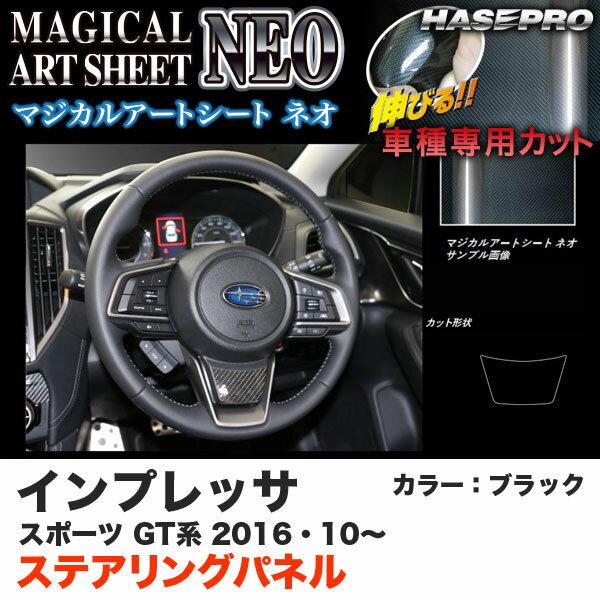 ハセプロ/HASEPRO マジカルアートシートNEO ステアリングパネル スバル インプレッサスポーツ GT系 H28.10〜 カーボン調シート ブラック MSN-STPS1