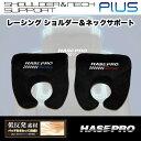ハセプロ/HASEPRO ハセプロレーシング ショルダー&ネックサポート プラス ネックパッド 低反発素材 全2色【ブラック…