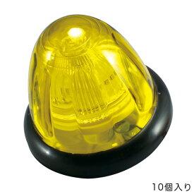 【10個セット】槌屋ヤック/YAC トラック LEDドームマーカー ホワイト光/イエローレンズ 24V 光源LED使用 RoHS対応 補修部品あり CE-451