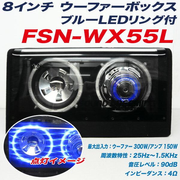ウーファーボックス ブルーLEDリング 8インチ×2 パワードサブウーファー ウーハー 車 音に合わせてフラッシュ/レミックス FSN-WX55L