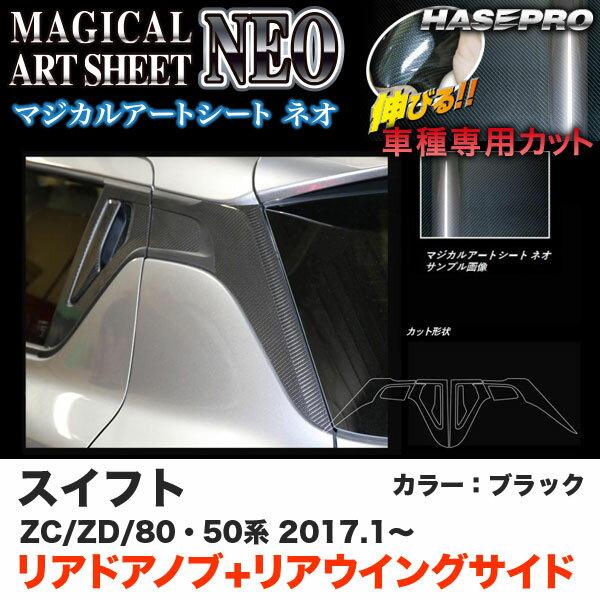 ハセプロ/HASEPRO マジカルアートシートNEO リアドアノブ+リアウイングサイド スズキ スイフト ZC50/80系 ZD50/80系 H29.1〜 カーボン調シート ブラック MSN-DRWSSZ1