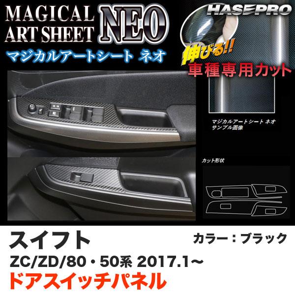 ハセプロ/HASEPRO マジカルアートシートNEO ドアスイッチパネル スズキ スイフト ZC50/80系 ZD50/80系 H29.1〜 カーボン調シート ブラック MSN-DPSZ11