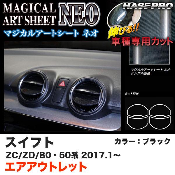 ハセプロ/HASEPRO マジカルアートシートNEO エアアウトレット エアコン吹き出し口 スズキ スイフト ZC50/80系 ZD50/80系 H29.1〜 カーボン調シート ブラック MSN-AOSZ10