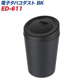 星光産業:アイコス IQOS 吸殻入れ 灰皿 電子タバコダスト BK ブラック 車用 大容量 水洗いOK ED-611