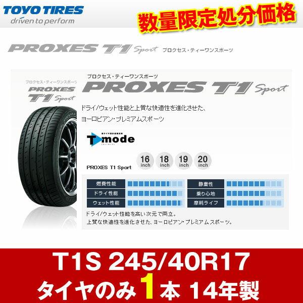 トーヨー TOYO プロクセス T1S 245/40R17 14年製 1本のみ 新品 夏タイヤ
