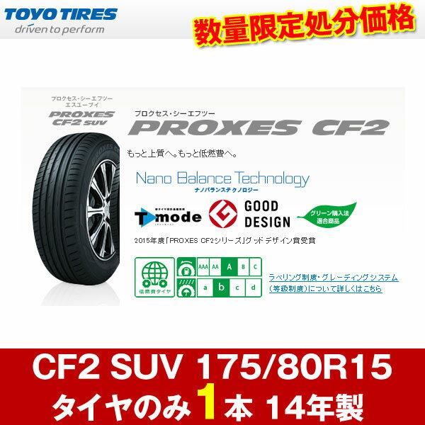 トーヨー TOYO プロクセス CF2 SUV 175/80R15 14年製 1本のみ 新品 夏タイヤ