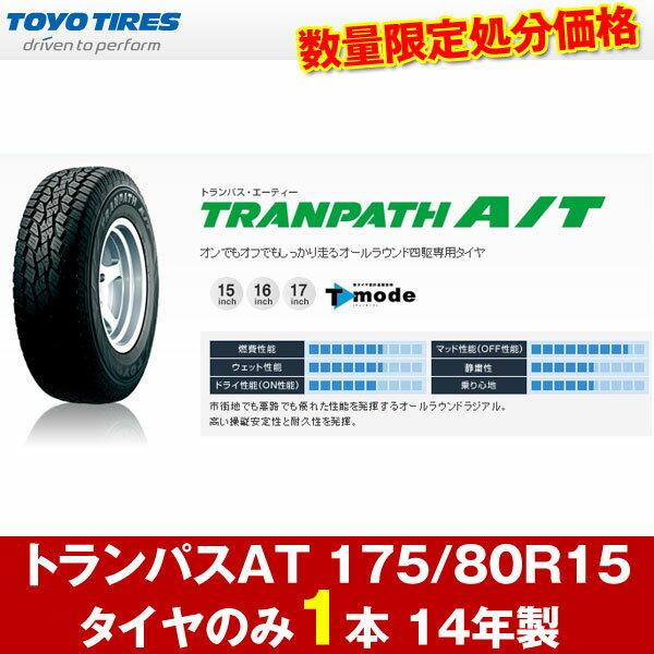 トーヨー TOYO トランパス A/T 175/80R15 14年製 1本のみ 新品 夏タイヤ