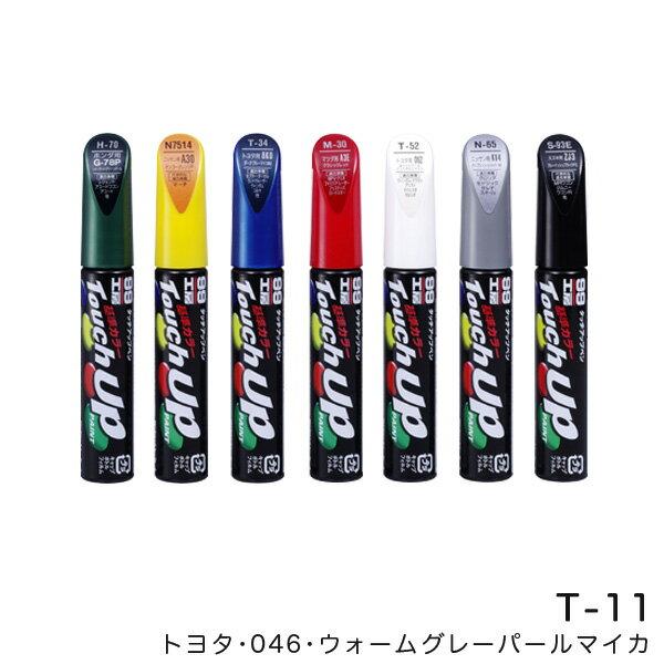 ソフト99 タッチアップペン【トヨタ 046 ウォームグレーパールマイカ】 12ml 筆塗りペイント T-11 17011